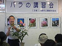 春に行われたバラに関する講習会の様子(西尾譲司先生)