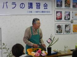昨秋に行われたバラに関する講習会の様子(田地良男先生)