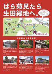 Ikutaryokuchi2015s_01_2
