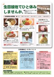 Ikutaryokuchi2015s_02_2
